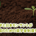 <新手の洗脳だぁ~よ!> 筑波大学と日本モンサントが「持続可能な農業を目指す人材育成のための奨学金制度」を創設