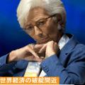 <世界は経済破綻> 各国首脳らは需要刺激策を採る必要がある。IMFのデビット・リプトン筆頭副専務理事の声明をフィナンシャルタイムズ紙が報じる