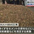 <また、今頃に暴露された現実!>  汚染木くず千葉県にも 大津地検が捜査資料開示