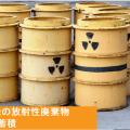 <また、狂気の未登録・・・!>  日本の中央部および北東部で、少なくとも3100トンの放射性廃棄物が、適切に登録されずに保管されていた。NHKが報じた。