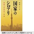 <いつまで続く福島の汚く悲しい現実・・・!>  スクープしたジャーナリストが悲痛な訴え 「復興予算の流用は今も続いている!」