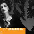<すでに有名な話だよ・・・映画にもなってるし!> 20世紀を代表するフランス人女性の1人であるファッションデザイナーのココ・シャネルは、第二次世界大戦中にドイツ諜報機関のスパイと見なされていた。16日に当時の諜報機関の公文書が公開され、明らかになった。AP通信が報じた