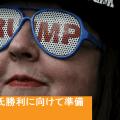 日本外務省は米大統領選挙共和党選出候補のドナルド・トランプ氏について、選挙に勝利した場合に備えて情報の収集、分析を開始した
