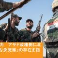<これは・・・どう判断すればいいのだろう?> スイス・ジュネーブでの和平交渉に参加しているシリア在野勢力最高委員会代表団のアズ-ゾウビ団長は「アサド政権側で、朝鮮民主主義人民共和国の義勇兵らが戦っている」と主張した