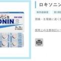 TVからCMが流れる「ロクソニン」に厚生省が重大な副作用指示・・・