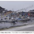 <真実を見つめる勇気を失ったとき日本は廃墟となる・・・!> 原発汚染水問題で販路失った水産業者の苦境