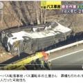 <世相をそのまま反映する悲しい出来事・・・>  軽井沢スキーバス転落事故 バス運転手の土屋さん 葬儀も行われず遺族も不明…孤独老人だった可能性も