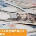 世界から日本経済が危ない・・・と注目されている!!! 大規模な支払い不能危機の淵に立たされる日本経済