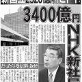 金に狂った戦国乱世の始まりか・・・? 政府発放送のNHKが受信料で高額自社ビル。『新国立も顔負け、NHKは受信料で「3.4億円」豪華社屋計画』