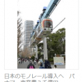 もちろんマスゴミは報道しないけど~みんな知ってる・・・安倍がパナマ文書隠しに3000億円の円借款したこと?