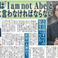 「I am not abe」に首相官邸が大激怒!報じた番組に官邸から抗議の電話ともいう ・・・だったら、これを合言葉に官邸を囲めばいい!!!