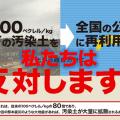 いつの間に、こんな日本になった??? 「8000ベクレル/kg以下の汚染土を全国の公共事業で利用」方針に反対
