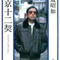 「国民よ、騙されるな」・・・野坂昭如が死の4ヵ月前に綴った、安保法制と戦争への危機感「安倍政権は戦前にそっくり」