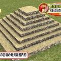 <日本の古代が世界とつながった> 奈良県で今までにない形の古墳が発見される!まるで階段ピラミッド!専門家「今回のような形をしたものは初めてで驚いている」