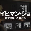 映画「アイヒマン・ショー」歴史を映した男たち