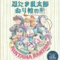 大人向け塗り絵ブック「忍たま乱太郎」6月14日(火)に玄光社から発売!