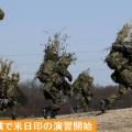 沖縄県東方海域で、米国、日本、インドの合同演習「マラバール」が始まった