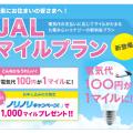 電力会社を切り替えるとマイルが貯まる?!「JAL マイルプラン」が登場