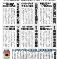 合法的不払い運動!こんなNHKにカネ払えるか!「NHK受信料-HACK ! ~賢い断り方と解約方法 教えます!!」