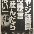 <日本の国会議員には品格とか責任感・・・が欠如しているのだろうか?>  週刊文春WEB「保育園落ちた」にヤジ飛ばした菅原一秀議員 国会休み愛人と旅行。今度は「蓮舫氏は帰化し泣いた」と発言、後から訂正