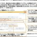 <必見・・・!> 消費者庁、ついにWindows10の強制アップデートの回避マニュアル公開