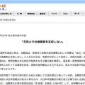 <・・・これまた大歓迎だ!> 日本会議産みの親「生長の家」が安倍政権と日本会議の右翼路線を徹底批判!「日本会議の元信者たちは原理主義」