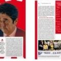 <・・・世界が見ている日本> フランスの週刊誌が組んだ (アベシンゾーの隠された顔)という特集は 日本のマスコミをはるかに超える 内容だ。  欧米世界で 日本が「どう見られているか」を知る手がかりとなる