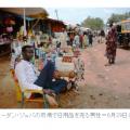 南スーダン戦闘で115人死亡 邦人の被害確認されず(7/10)  「日本の陸上自衛隊がPKOで支援する世界で最も新しい国、南スーダン」「内戦終結の兆しが見えていたが、8日には首都ジュバで戦闘が発生、…少なくとも115人が死亡した」