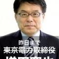 <・・・東京都民の皆さま~知ってましたか?> マスコミに報道規制があるのか、増田寛也氏が東電社外取締役だということを報道したテレビ局や新聞はありません <関心のある人全員で共有したい情報>