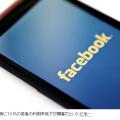 Facebookから逃げ出す若者たち・・・日本のfacebookは中高年の居酒屋感覚か?