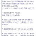 [マクドナルド] メール流出で「ポケモンGO」延期? 日本上陸45周年を盛大に祝うはずが…