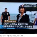 <・・・日本も見習え!> 中国違法漁船150隻をつぎつぎ爆破するインドネシア女性大臣が清々しい??と産経新聞の記事にねつ造疑惑!