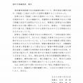 弘中 惇一郎弁護士、鳥越氏の女性疑惑「事実無根」と週刊文春に抗議文送付、記事の転載は損害賠償を招く危険。