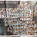 <・・・ゾンビ社会を歓迎する者などいない> 沖縄タイムス2016 6月16日。 1945~米軍占領以来の沖縄の犠牲者さん達のお写真。 氷山の一角です、彼女たちが大切な人だったかもしれないと考えられないほど日本人は劣化? それとも、そうなってからじゃないと気づきませんか?