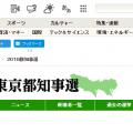 <・・・どうして、こうなるのだろね?> 2016年東京都知事選開票速報 朝日新聞 <真珠湾攻撃の号外にも多くの日本人は浮かれてた>