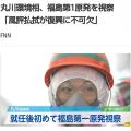 <これ、でもね、何%の日本人が笑えてるのかな?> 丸川環境大臣が福島第一原発を視察し風評被害払拭を訴えるも、ネット民は「その重装備では逆効果」「一目でめっちゃ危険とわかる」