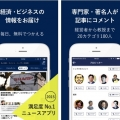 便利ニュースアプリで話題のNewsPicksって知ってる?