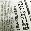 SMAP解散著名人・芸能人Twitterまとめ