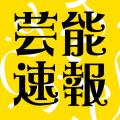 高橋孝康の芸能ニュース