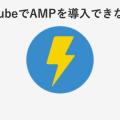 SharetubeでAMPを導入できない理由