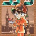 名探偵コナンの面白画像 笑えるアニメ(漫画)のパロディー