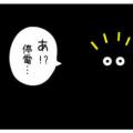 【停電】東京都で大規模停電!一体何が起きた?!