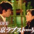 91年の大人気ドラマ「東京ラブストーリー」に25年後の物語があった