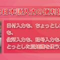 Google日本語入力の便利技まとめ