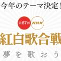 「君の名は。」主題歌のRADWIMPSが紅白初出場!大御所SMAP・和田アキコは落選