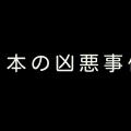 これが実話とは思えない…日本の凶悪事件(戦後)