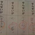 子どもたちの発想力の凄さを感じるテストの珍解答まとめPART2