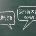 【歴代】新語・流行語大賞【歴代】