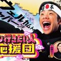 テレビ東京の【世界!ニッポン行きたい人応援団】は感動する!面白い!