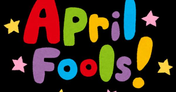 今年はどうする?4月1日【エイプリルフール】どんな嘘つきますか?